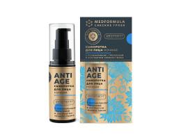 Сыворотка ночная для зрелой кожи восстанавливающая Anti-age