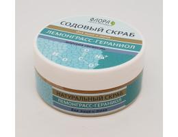 Содовый скраб Лемонграсс-Гераниол морская свежесть