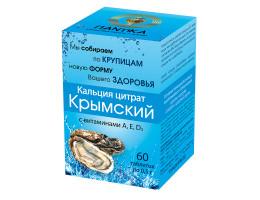 Кальция цитрат Крымский с витаминами А, E, D₃