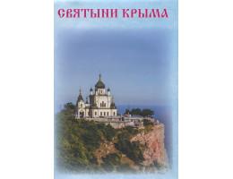 """Буклет-карта """"Святыни Крыма"""""""