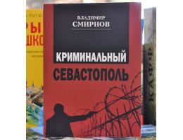 """Книга """"Криминальный Севастополь"""""""