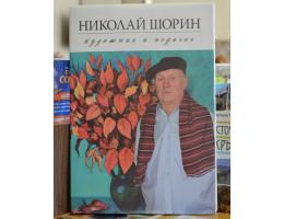 "Книга "" Николай Шорин. Художник и педагог"""