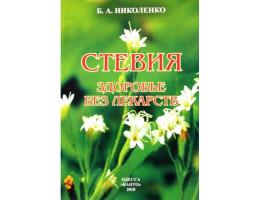 Книга «Стевия — здоровье без лекарств»