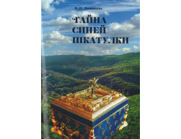 """Книга """"Тайна синей шкатулки"""""""