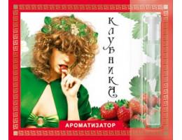 """Парфюмерная композиция """"Клубника"""""""