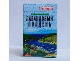 """Фитокомпозиция """"Лавандовый полдень"""""""