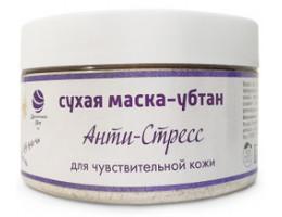 """Убтан-маска для лица для чувствительной кожи """"Анти-стресс"""""""