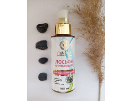 Лосьон очищающий «Энергия моря»