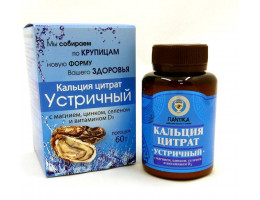 Кальция цитрат Устричный с магнием, цинком, селеном и витамином D₃, порошок