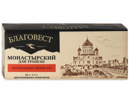 """Чай пакетированный """"Монастырский"""" для трапезы."""