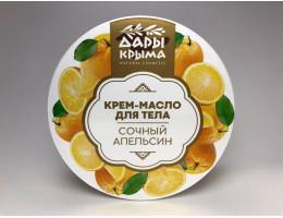 """Крем-масло для тела """"Сочный апельсин"""""""