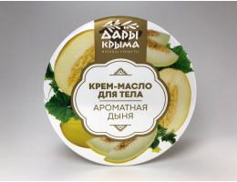 "Крем-масло для тела ""Ароматная дыня"", 150 гр."