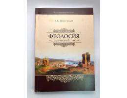 """Книга """"Феодосия. Исторический очерк"""""""