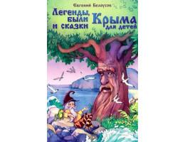 """Книга """"Легенды, были и сказки Крыма для детей"""""""