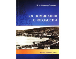 """Книга """"Воспоминания о Феодосии"""""""
