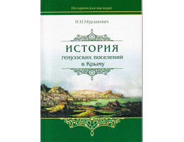 """Книга """"История генуэзских поселений в Крыму"""""""