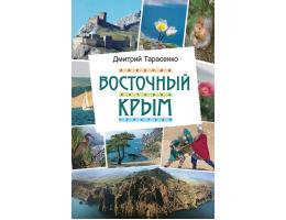 """Книга """"Восточный Крым"""""""