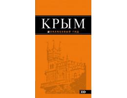"""Книга """"Крым: orangeвый гид"""""""
