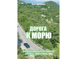 "Книга ""Дорога к морю"""