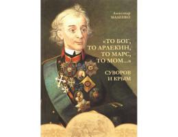 """Книга """"То бог, то арлекин, то Марс, то Мом…"""" Суворов и Крым"""""""
