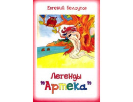 """Книга """"Легенды """"Артека"""""""