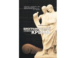 """Книга """"Биографический словарь Крыма"""""""