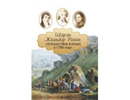 """Книга """"Крымские путешествия: Шарль Жильбер Ромм. """"Путешествие в Крым в 1786 году"""""""