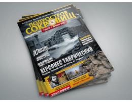 """Журнал """"Полуостров сокровищ"""" (в ассортименте)"""
