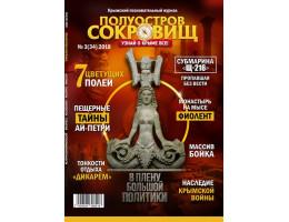 """Журнал """"Полуостров сокровищ"""", вып. №34 и №35"""