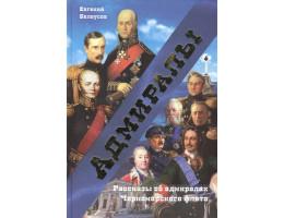 "Книга ""Адмиралы"""