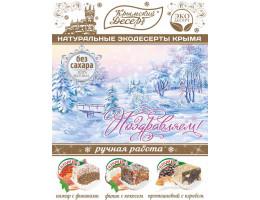 """Крымский Десерт """"Поздравляем"""" без сахара"""