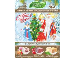 """Крымский Десерт """"Дед Мороз со снегурочкой"""""""