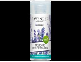 "Молочко для снятия макияжа ""Lavender"""