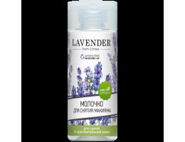 "Молочко для снятия макияжа""Lavender"""