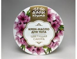 """Крем-масло для тела """"Цветущая сакура"""", 150 гр."""