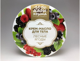"""Крем-масло для тела """"Лесные ягоды"""""""